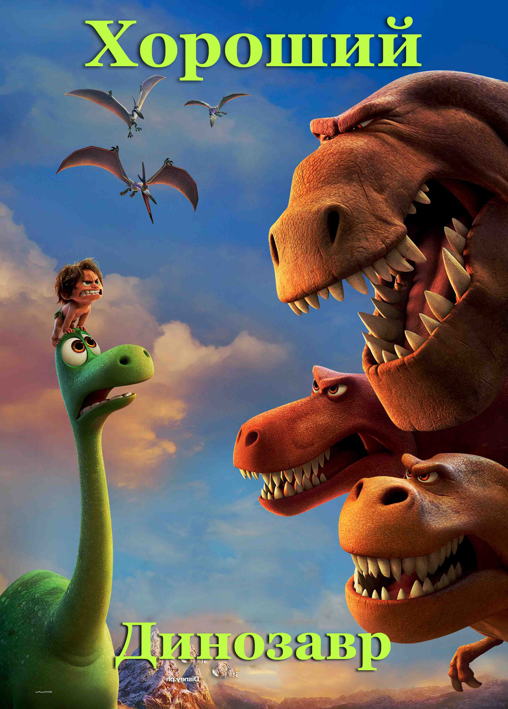Фото хороший динозавр.